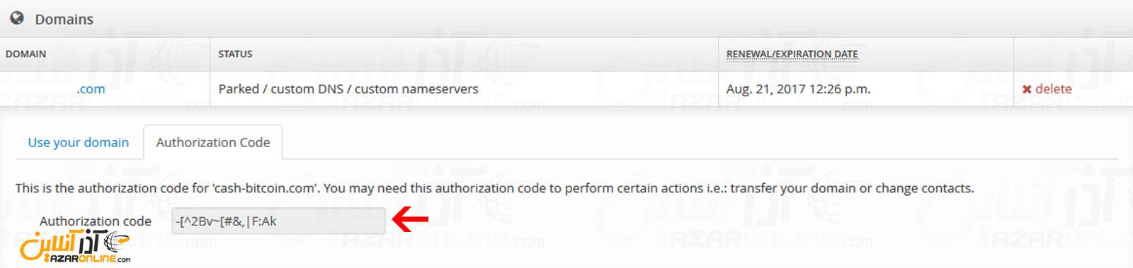 نمایش کد انتقال در Resello