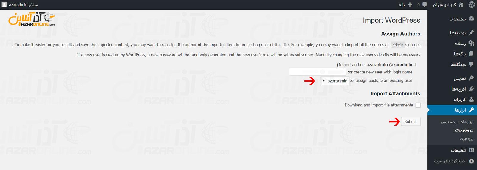 انتخاب نام کاربری برای انتقال اطلاعات در وردپرس