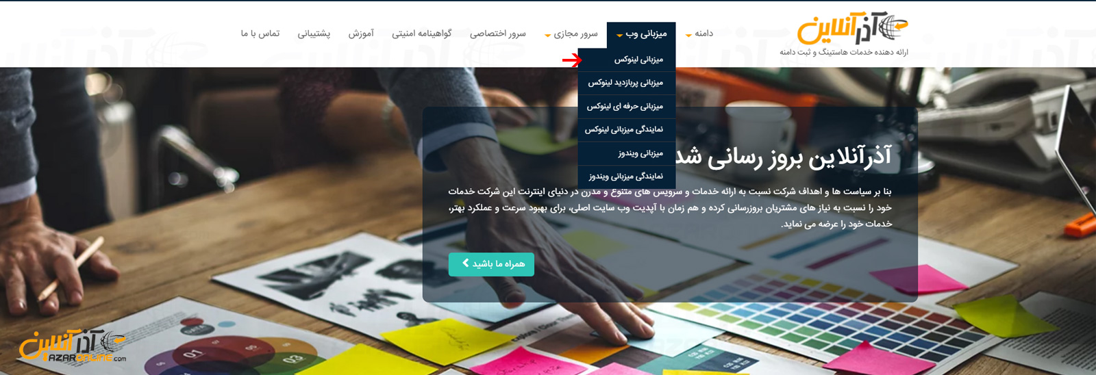 انتخاب منوی میزبانی وب لینوکس