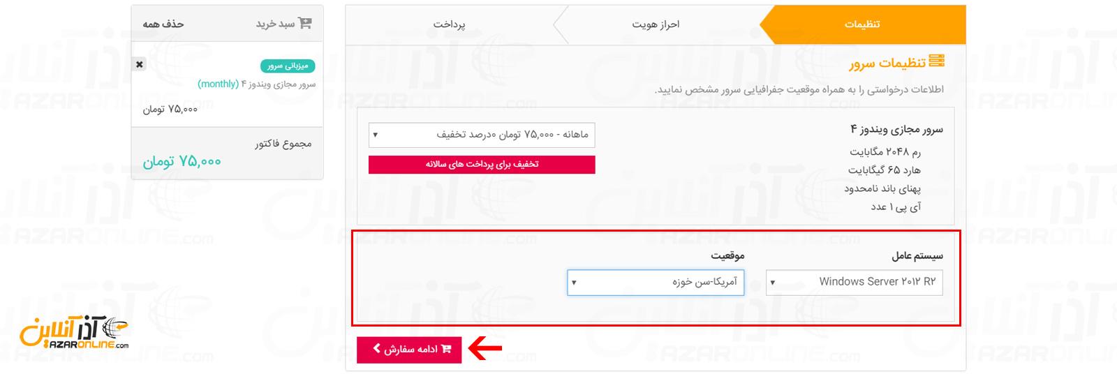 انتخاب نسخه و محل قرار گیری سرور مجازی ویندوز