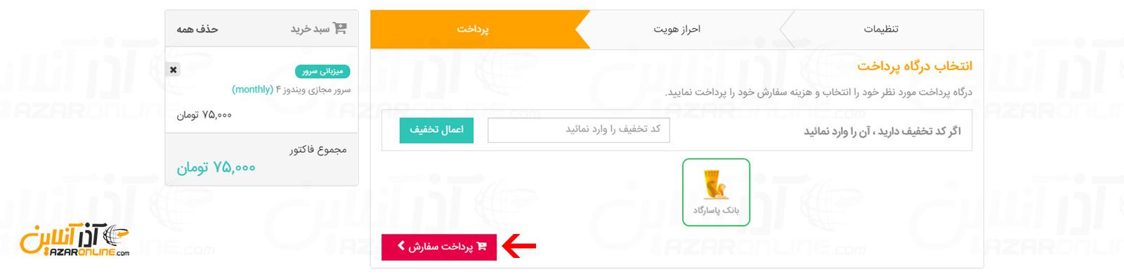 انتخاب درگاه پرداخت برای خرید سرور مجازی ویندوز
