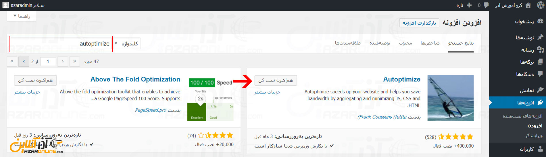 نصب افزونه autoptimize برای افزایش سرعت لود سایت وردپرس