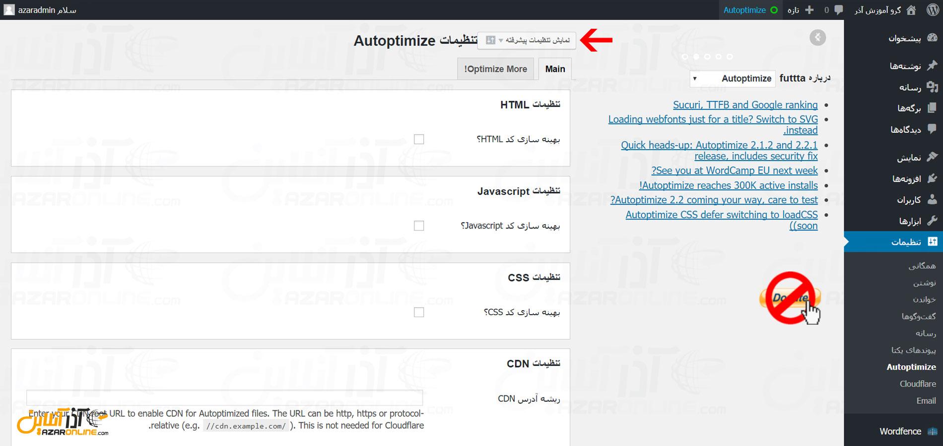 تنظیمات پیشرفته افزونه Autoptimize