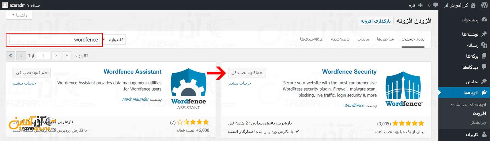 یافتن و نصب افزونه وردفنس برای ویروس یابی وردپرس