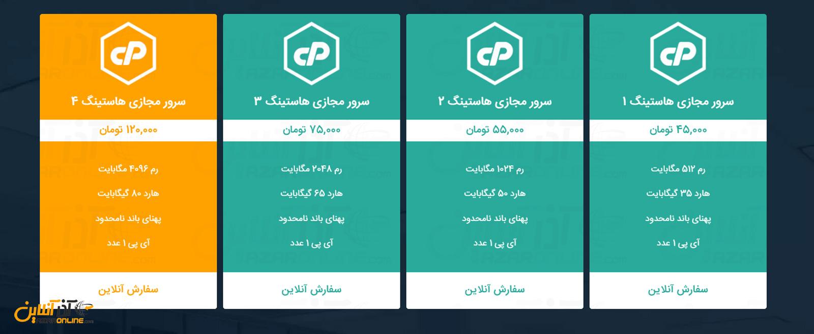 انتخاب پلن مورد نظر جهت خرید سرور مجازی هاستینگ