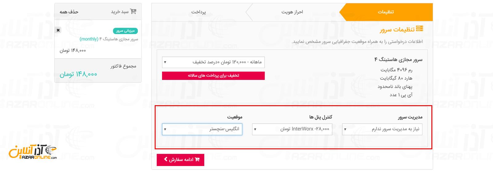 انتخاب پنل و کنترل پنل وب هاستینگ