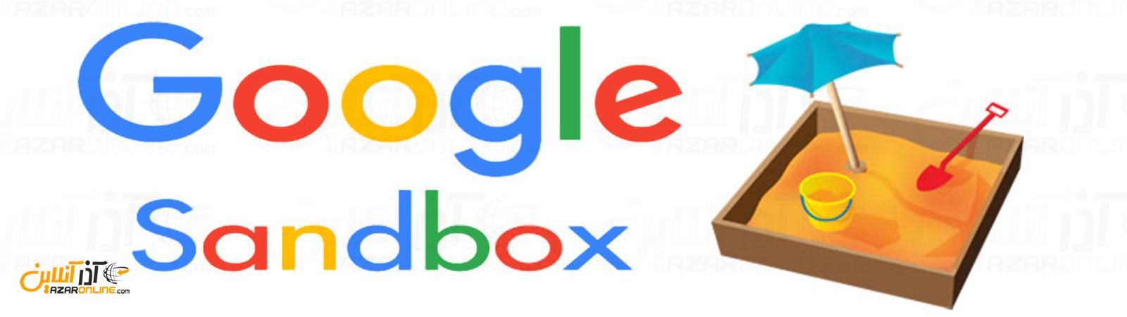 گوگل سندباکس و ماه عسل گوگل