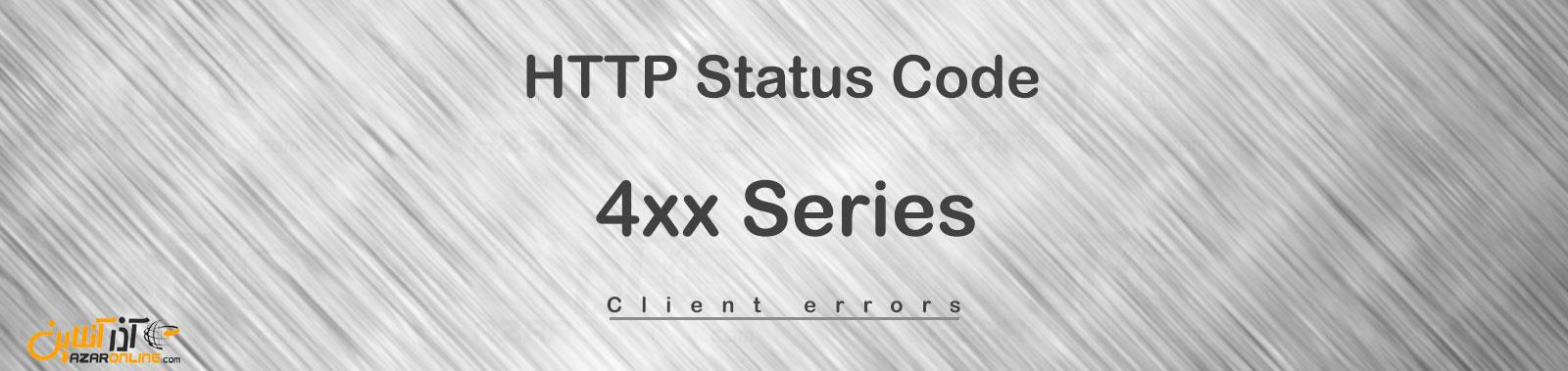 لیست کدهای وضعیت HTTP - سری 4xx