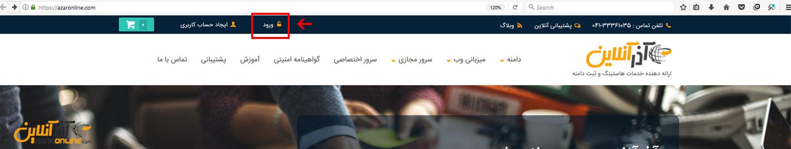 ورود به پنل کاربری آذرآنلاین