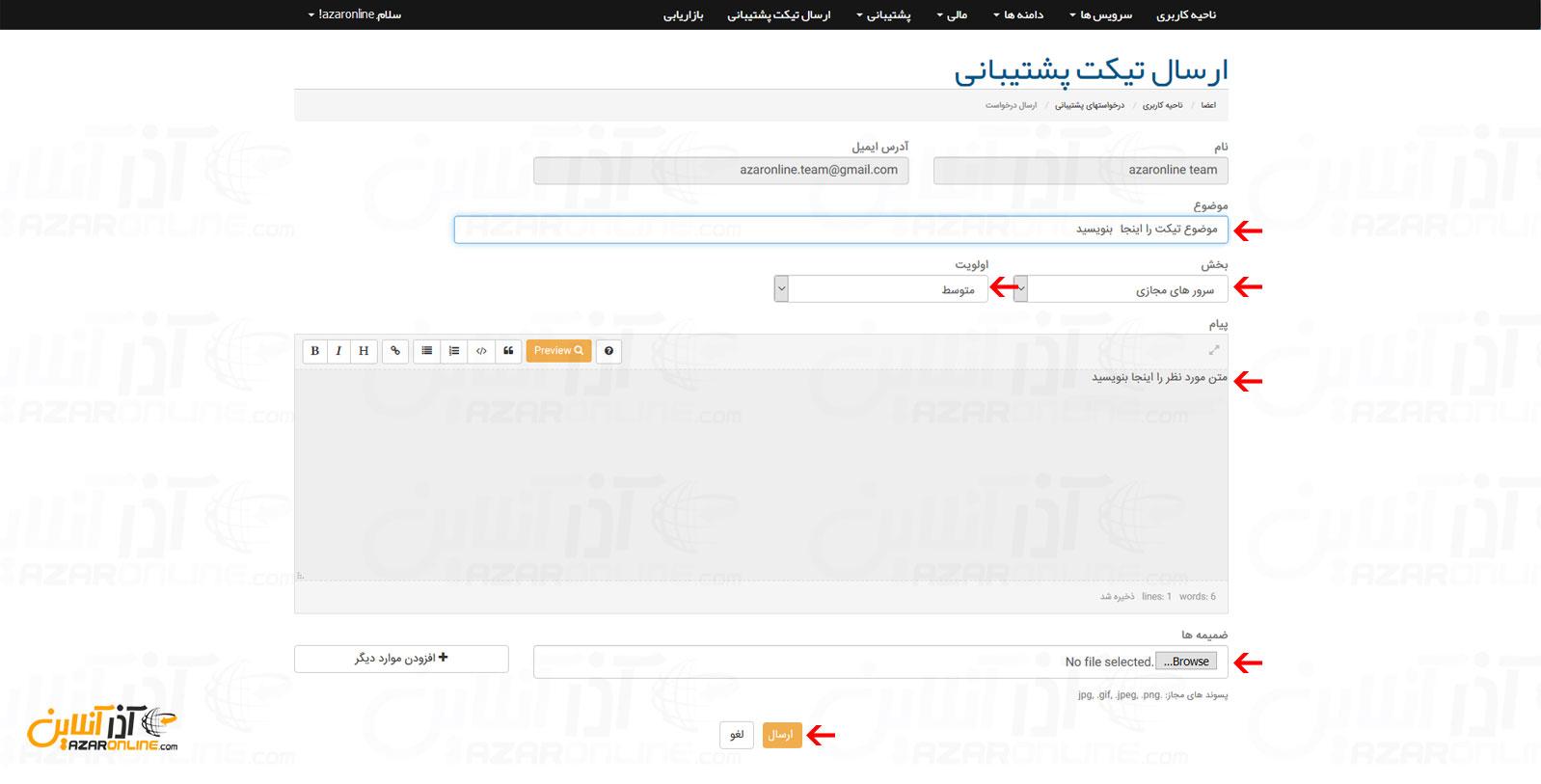 وارد کردن اطلاعات جهت ارسال تیکت پشتیبانی آذرآنلاین