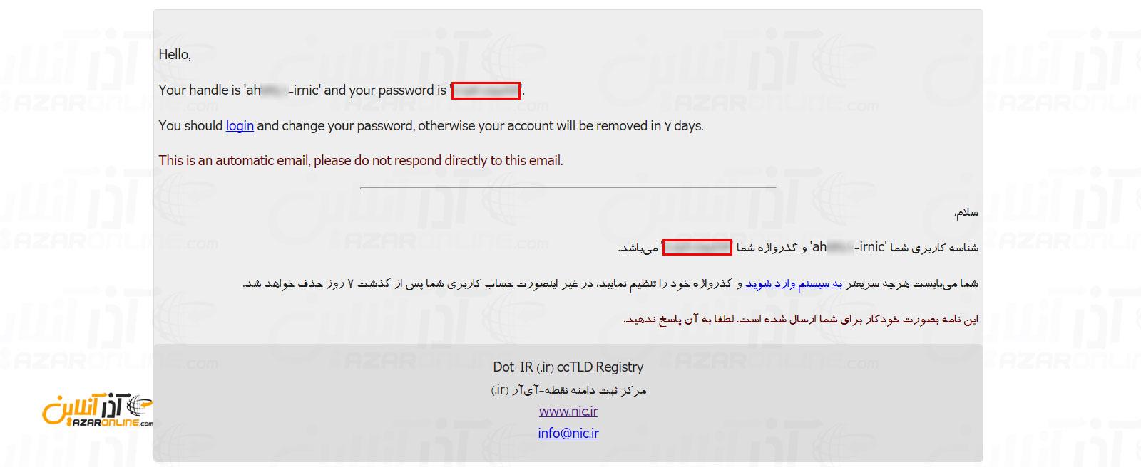 نمونه ایمیل دریافتی از Irnic