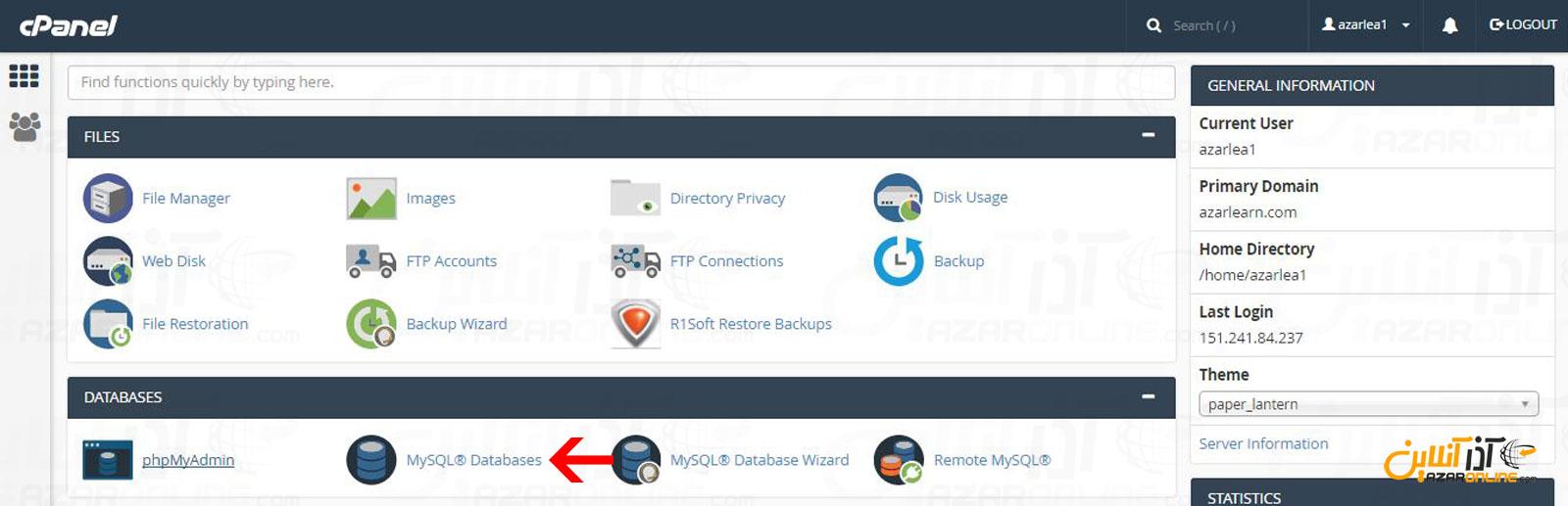 رفتن به MySQL Databases در سیپنل