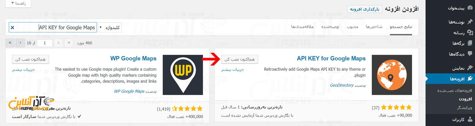 نصب افزونه API google Key